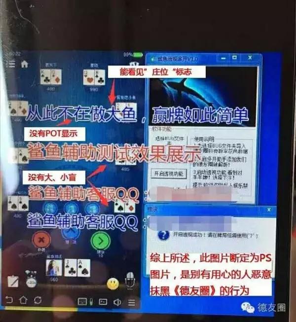 德扑圈app透视图
