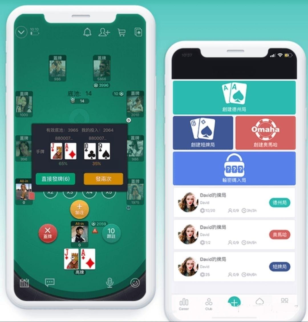扑克之星app下载