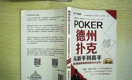 德州扑克技术书籍
