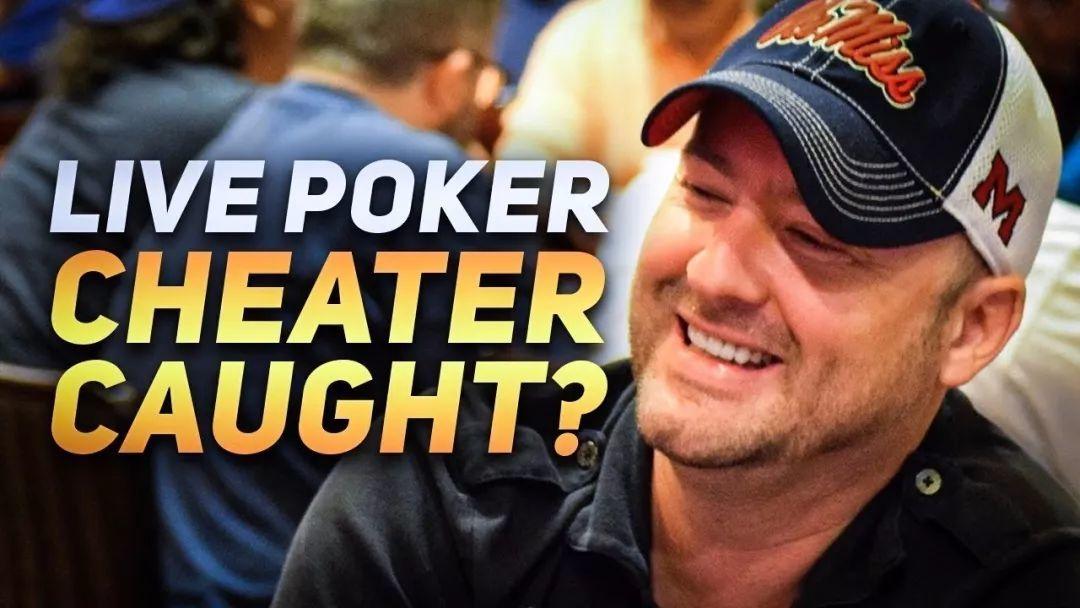 德州扑克作弊视频