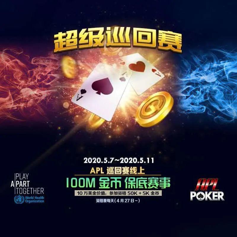APL扑克线上平台